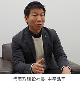 代表取締役社長 中平 浩司